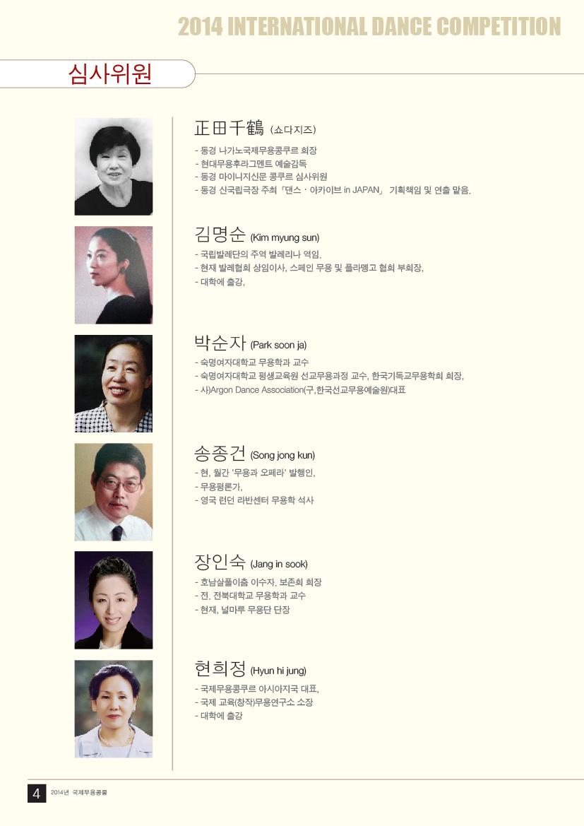 국제콩쿨2014-04.jpg